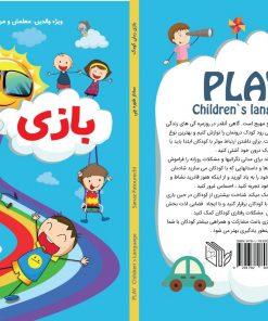 کتاب بازی زبان کودک
