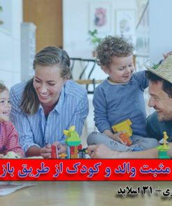 تعامل والد و کودک
