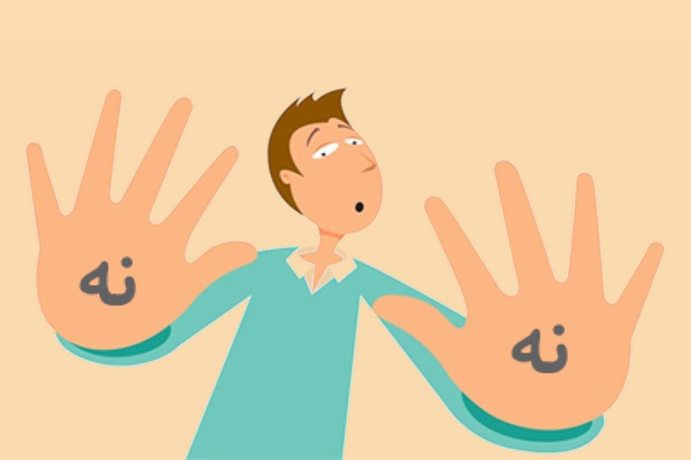 مهارت نه گفتن در سنین کودکی از اهمیت زیادی برخوردار است.